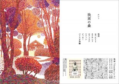 森の中 本多の森公園 金沢