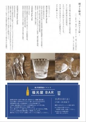 高松 シューレ963 金沢展