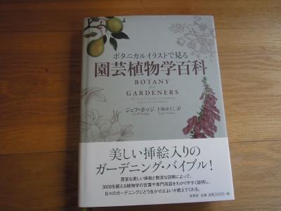 園芸植物学百科