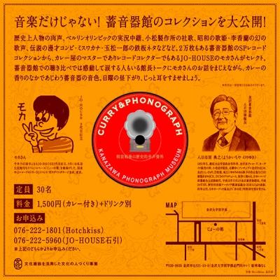 カレーと蓄音機 金沢 JO-HOUSE