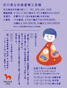 ポケットにはちまんさん 石川県立伝統産業工芸館