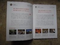 Tokyo Walker 金沢