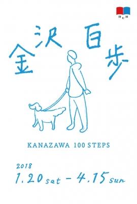金沢百歩 BUH