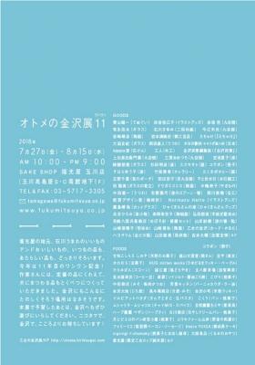 ニコタマ 乙女の金沢展 ワンワン 11