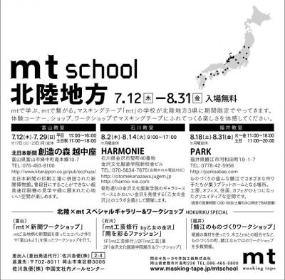 mt school 石川 HARMONIE