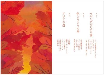 秋の空 金沢 乙女の金沢