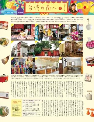 台湾 台南 台湾の南へ Clubism