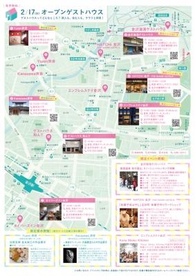 オープンゲストハウス 金沢