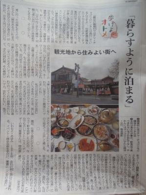 朝日新聞石川版 コラム 歩けよオトメ