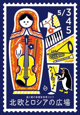 北欧とロシアの広場 金沢 音楽祭