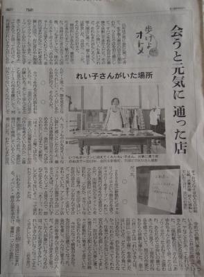 朝日新聞「歩けよオトメ」