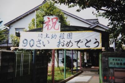 川上幼稚園 改田陽子園長インタビュー