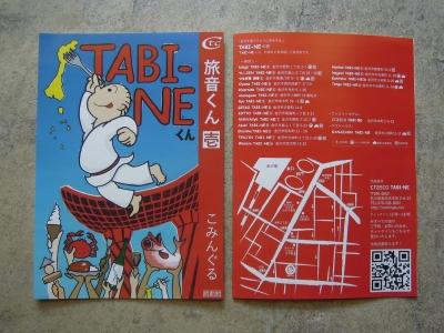 旅音 TABINE