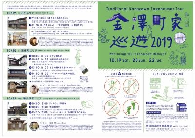 金澤町家巡遊 2019 金沢