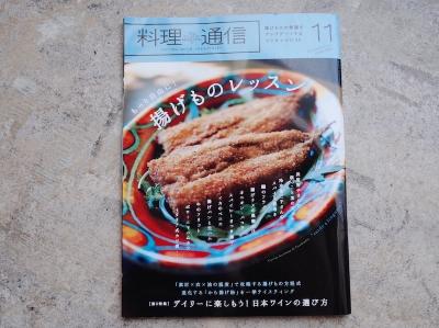 料理通信 2019年11月号 金沢ワイナリー