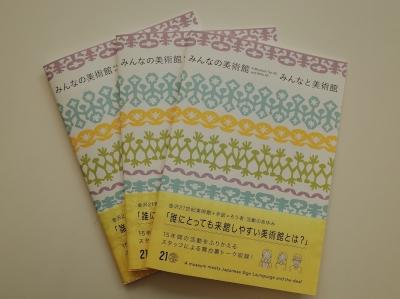 金沢21世紀美術館「みんなの美術館、みんなと美術館」