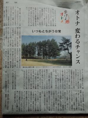 朝日新聞 歩けよオトメ