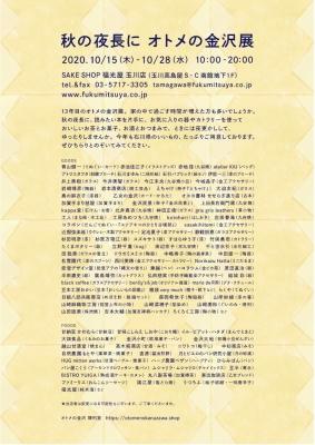 「秋の夜長に オトメの金沢展」SAKE SHOP 福光屋 玉川店