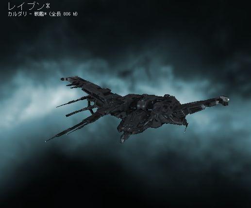 カルダリ戦艦レイブン