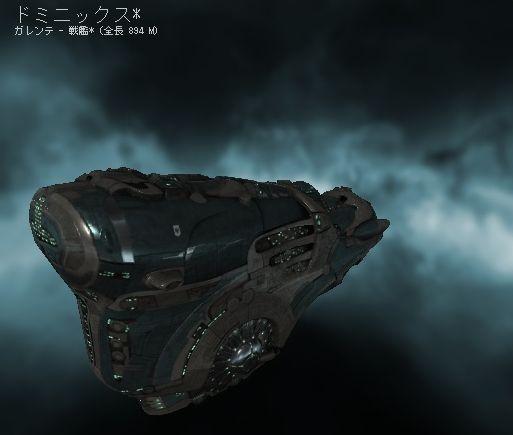 ガレンテ戦艦ドミニックス