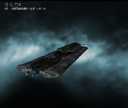 採掘支援母艦 オルカ Orca