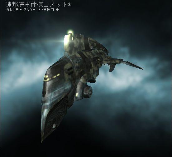 連邦海軍仕様コメット Gallente Navy Comet