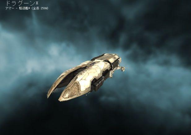 アマー駆逐艦 ドラグーン Amarr Destroyer Dragoon