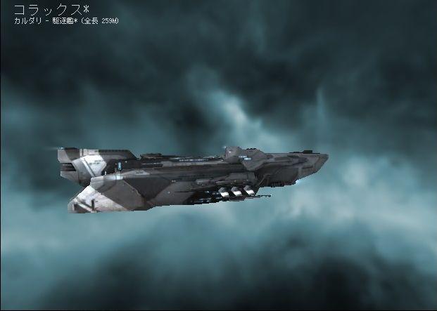 カルダリ駆逐艦 コラックス Caldari Destroyer Corax