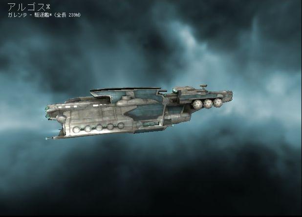 ガレンテ駆逐艦 アルゴス Gallente Destroyer Algos