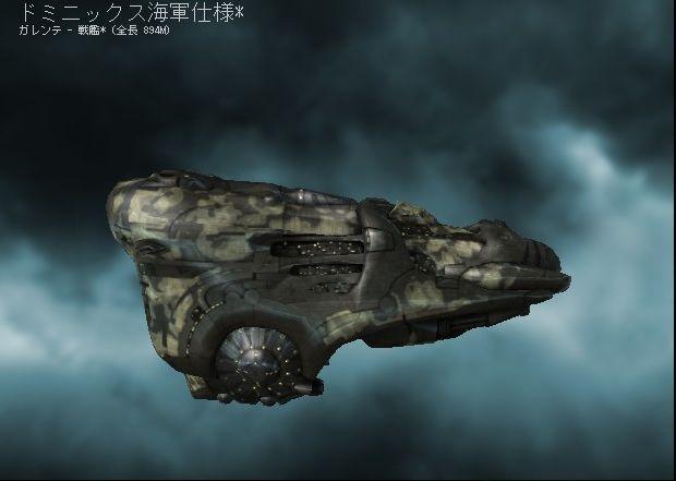 ガレンテ戦艦 ドミニックス海軍仕様 Gallente Battleship Dominix Navy Issue