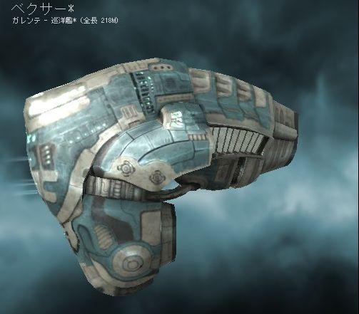 ガレンテ巡洋艦 ベクサー Gallente Cruiser Vexor