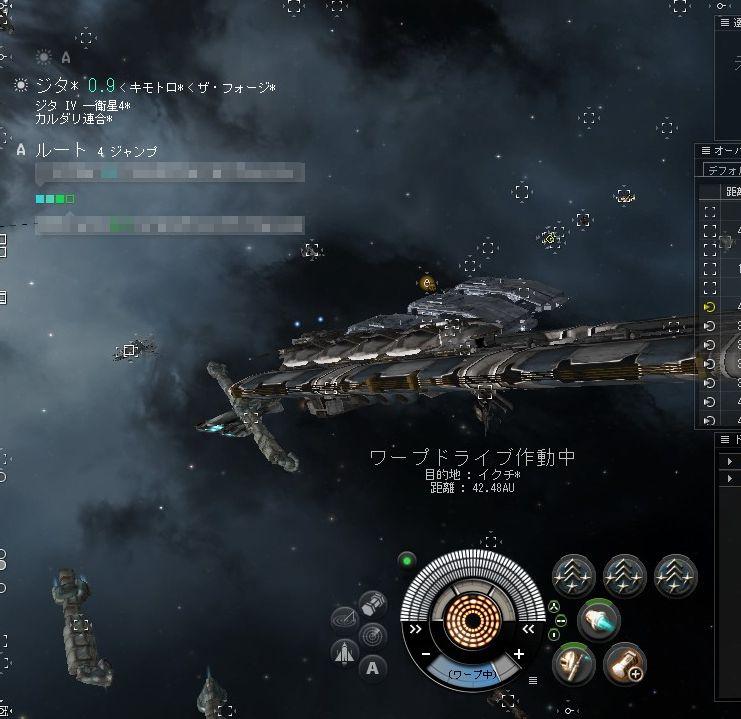 EVE ジタ 船