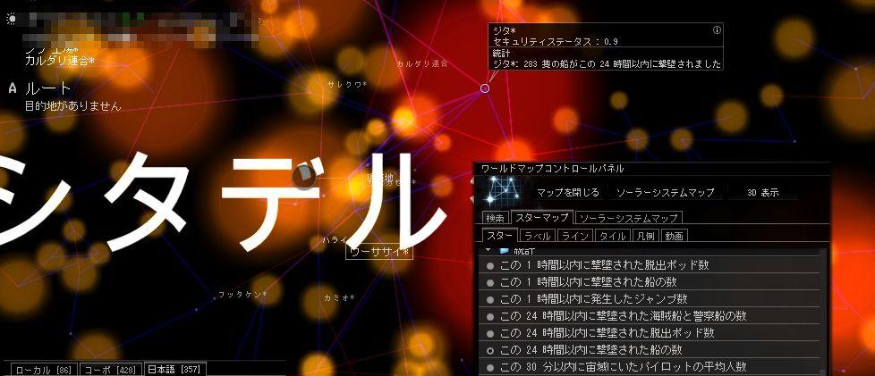 EVE Online キルレポート