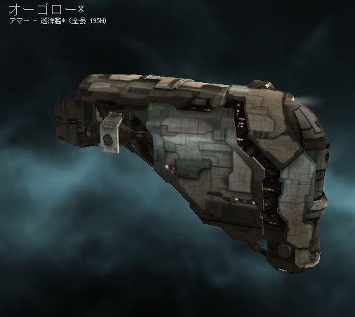 アマー巡洋艦 オーゴロー Amarr Cruiser Augoror