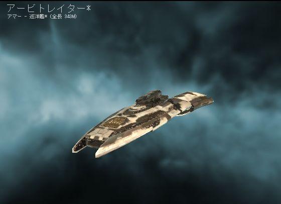 アマー巡洋艦 アービトレイター Amarr Cruiser Arbitrator