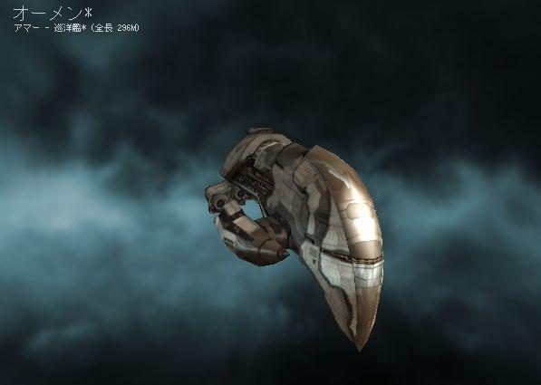 アマー巡洋艦 オーメン Amarr Cruiser Omen