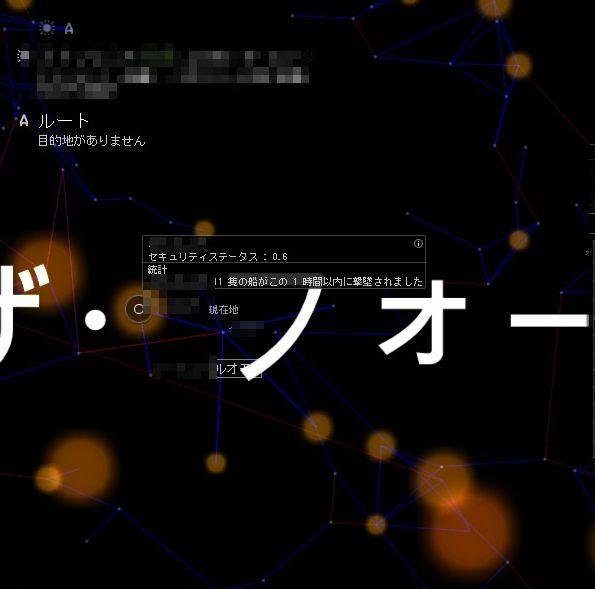 EVE Online アイス