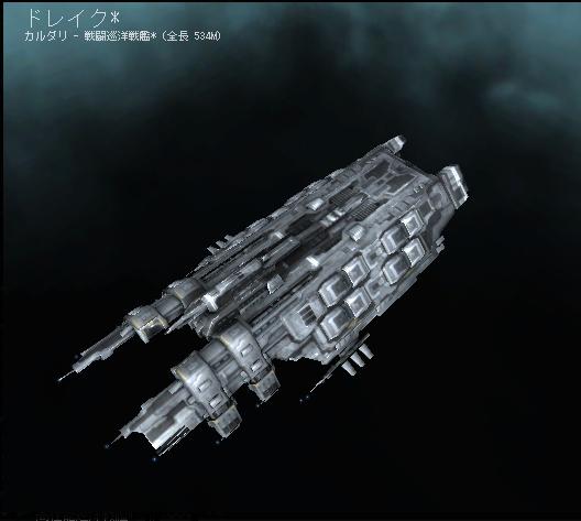 カルダリ 戦闘巡洋戦艦 ドレイクCaldari Combat Battlecruiser Drake