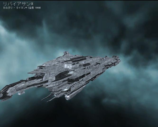 カルダリ タイタン リバイアサン Caldari Titan Leviathan