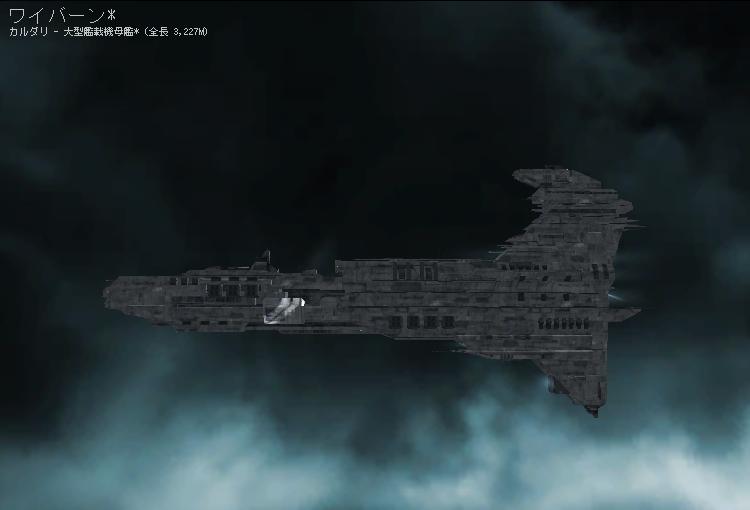 カルダリ大型艦載機母艦 ワイバーン Caldari Supercarrier Wyvern