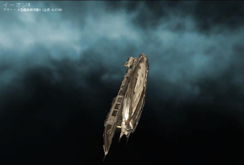 アマー大型艦載機母艦 イーオン Amarr Supercarrier Aeon