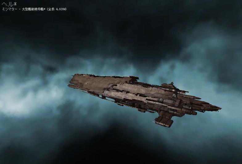 ミンマター大型艦載機母艦 ヘル Minmatar Supercarrier Hel