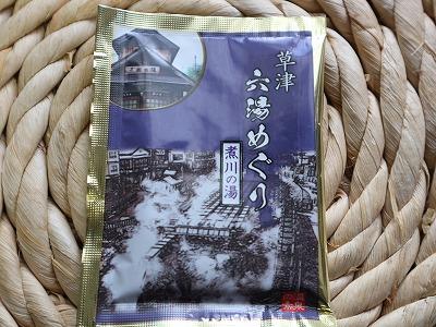 s-20200702kusatsu6yu (5).jpg