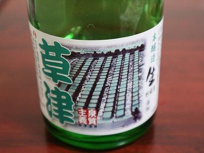s-20200822-kusatsu (19).jpg