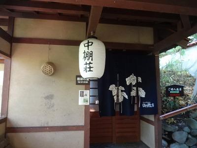 s-20201031_nakadana (24).jpg