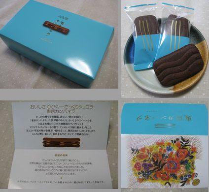 東京のお菓子