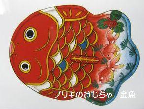 ブリキのおもちゃ 金魚