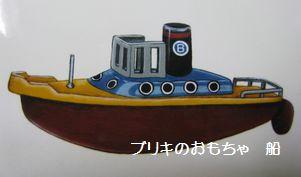 ブリキのおもちゃ ポンポン船