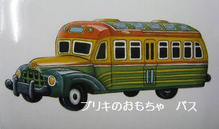 ブリキのおもちゃ バス