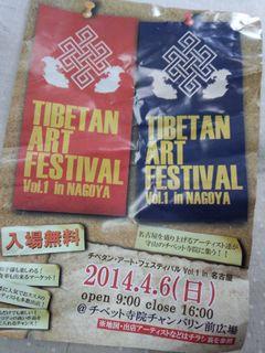 チベタン・アート・フェスティバル